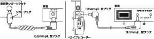 ドライブレコーダー用マルチパワーボックスBP-1の接続方法と使用方法