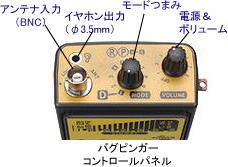 盗聴発見器バグピンガーの操作パネル