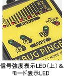 盗聴発見器バグピンガーのモード表示LED