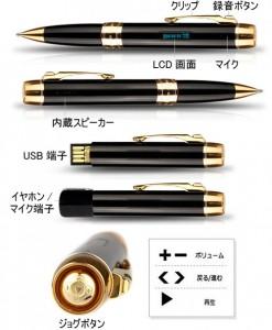 PCM録音対応多機能ペン型ボイスレコーダーMQ-007各部名称