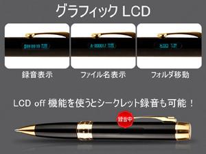 ボールペン型ボイスレコーダーMQ-007はグラフィックLCD搭載