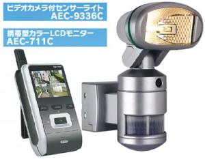 防犯ビデオカメラ付センサーライト+LCDモニター(ナイトウォッチャー)NW-A
