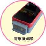 電撃部の電極は可動式カバーの内部にあります。