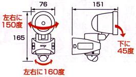 防雨型センサーライトのサイズ(mm)・可動範囲