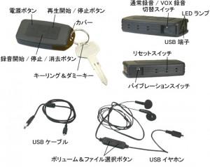 リモコンキー型ICボイスレコーダSR800の各部名称