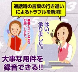 通話内容を録音する際の必需品です!