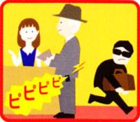 所持品の盗難防止に