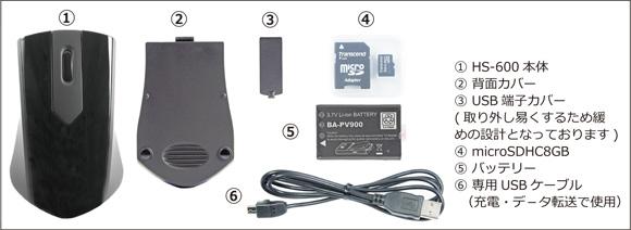 ワイヤレスマウス型ビデオレコーダーHS-600の付属品